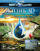 Жизнь Вода основа жизни 3D (Blu-ray)