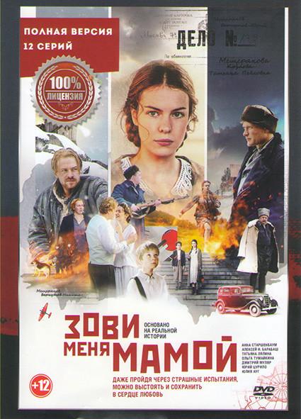 Зови меня мамой (16 серий) (2DVD)* на DVD