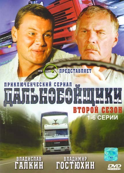 Дальнобойщики 2 Сезон (12 серий) (2 DVD) на DVD