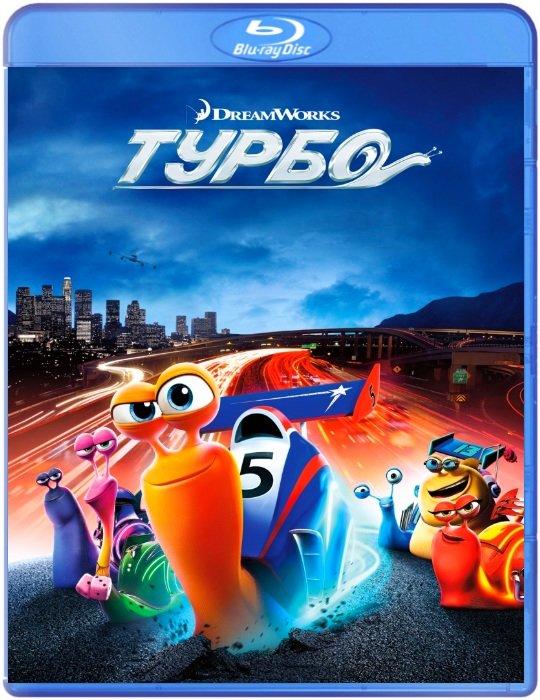 Турбо (Blu-ray)