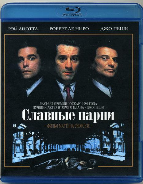 Славные парни (Blu-ray)* на Blu-ray