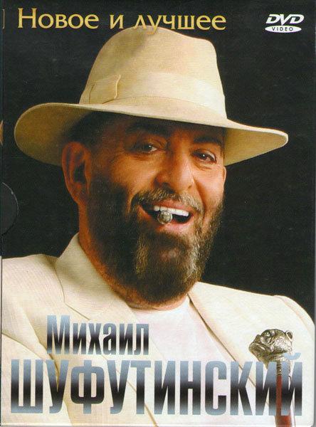 Михаил Шуфутинский Новое и лучшее на DVD