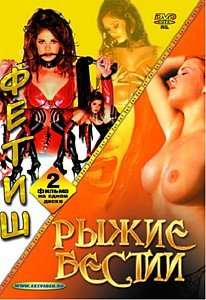 ФЕТИШ на DVD