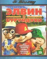 Элвин и Бурундуки 1,2,3 (3 Blu-ray)