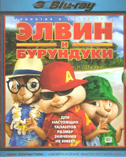 Элвин и Бурундуки 1,2,3 (3 Blu-ray)  на Blu-ray