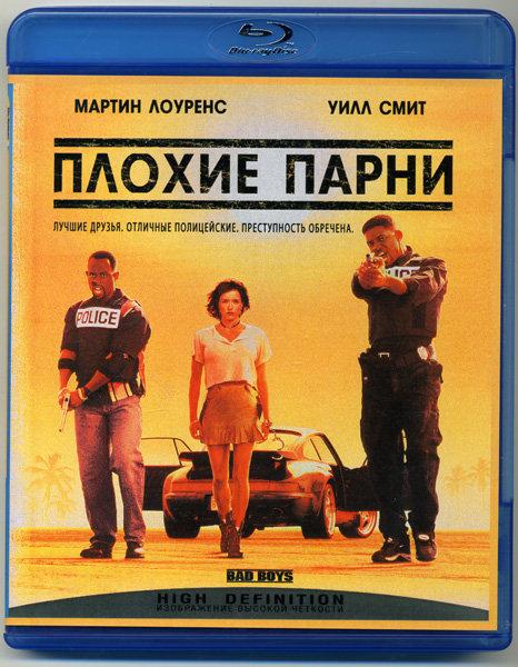 Плохие парни (Blu-ray)* на Blu-ray
