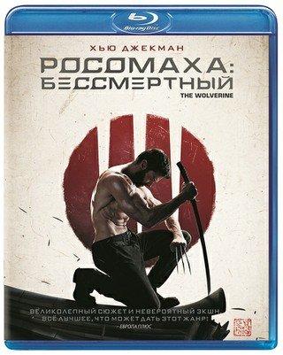 Росомаха Бессмертный (Blu-ray)