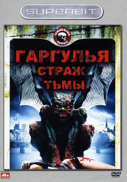 Гаргулья  Страж тьмы на DVD
