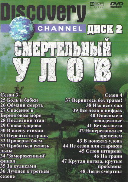 Discovery Смертельный улов 3,4 Сезоны(25-48 серии) на DVD