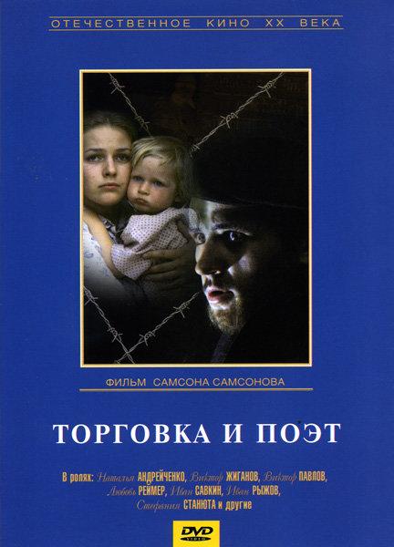 Торговка и поэт  на DVD