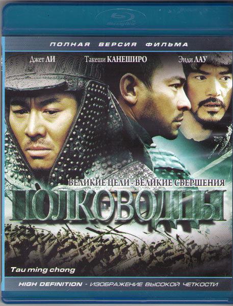 Полководцы (Blu-ray) на Blu-ray