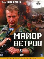 Майор Ветров (4 серии)