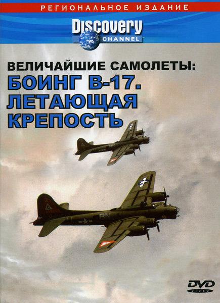 Discovery  Величайшие самолеты: Боинг В-17  Летающая крепость на DVD