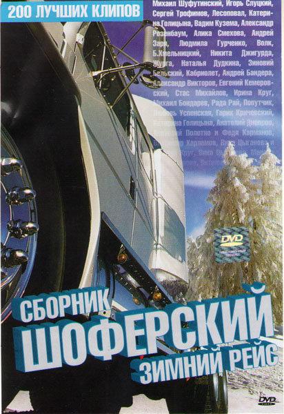 Сборник шоферский Зимний рейс 200 лучших клипов на DVD
