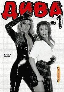 ДИВА – 1 на DVD