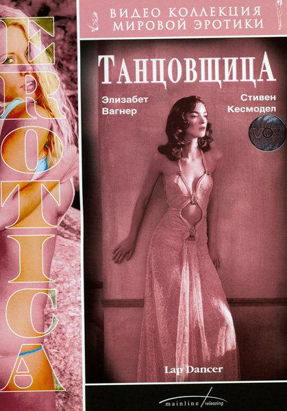 Танцовщица на DVD