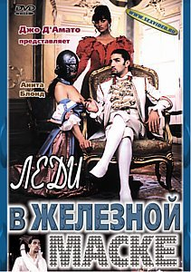 ЛЕДИ В ЖЕЛЕЗНОЙ МАСКЕ на DVD