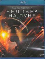 Человек на Луне (Blu-ray)