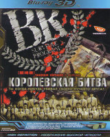 Королевская битва 3D+2D (Blu-ray 50GB)