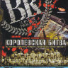 Королевская битва 3D+2D (Blu-ray 50GB) на Blu-ray