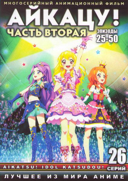 Айкацу 2 Часть (25-50 серии) (2 DVD) на DVD
