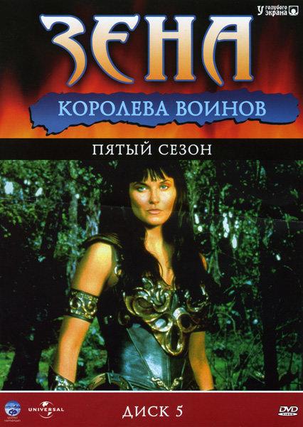 Зена- королева воинов 5 сезон (1-22 серии из 22) на DVD