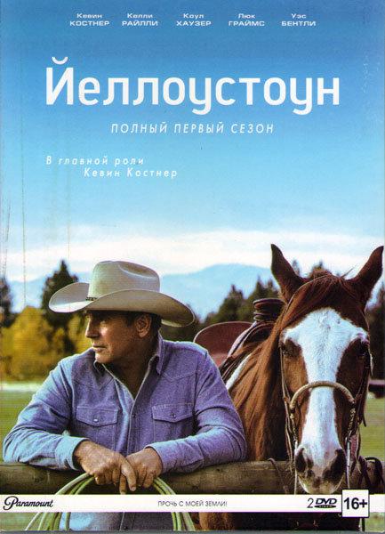 Йеллоустоун 1 Сезон (10 серий) (2 DVD) на DVD