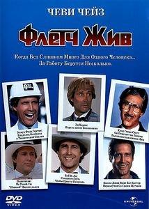 ФЛЕТЧ ЖИВ!  на DVD