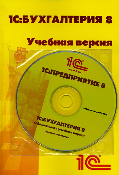 1С:Бухгалтерия 8.0 Учебная версия Издание 6