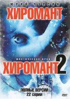 Хиромант 1,2 (22 серии)