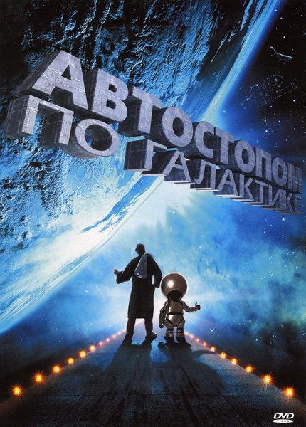 Автостопом по галактике (ПОЗИТИВ-МУЛЬТИМЕДИА) на DVD
