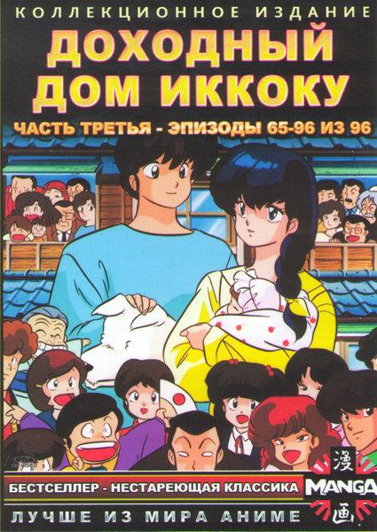 Доходный дом Иккоку 3 Часть (65-96 серии) (2 DVD) на DVD