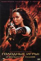 Голодные игры И вспыхнет пламя (2 DVD)