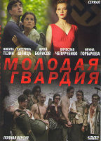 Молодая гвардия (12 серий) (2 DVD)