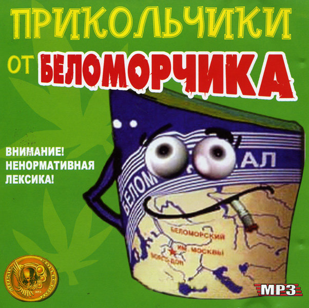 Прикольчики от Беломорчика Music Collections (mp 3) на DVD