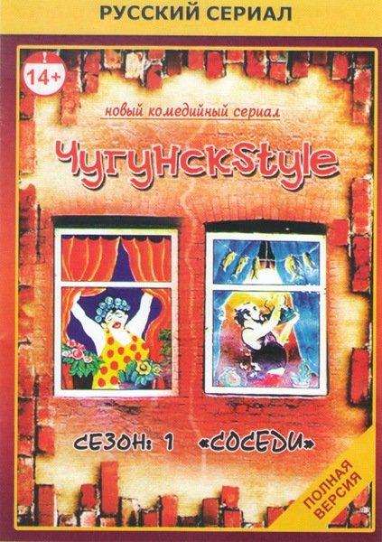 Чугунск style 1 Сезон Соседи (16 серий) на DVD