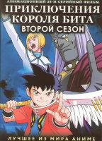 Приключения короля Бита 2 Сезон (25 серий) (2 DVD)