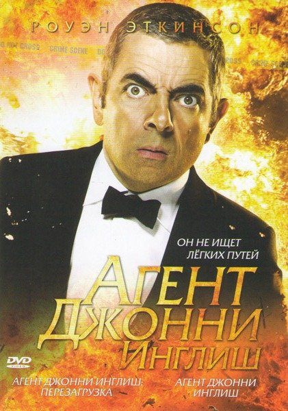 Агент Джонни Инглиш / Агент Джонни Инглиш Перезагрузка (2 DVD) на DVD