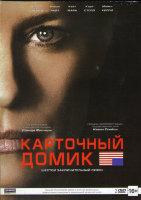 Карточный домик 6 Сезон (8 серий) (2 DVD)