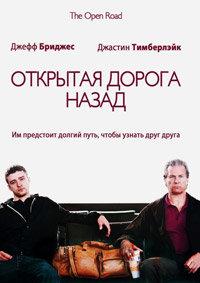 Открытая дорога назад на DVD