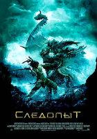 Следопыт (Blu-ray)