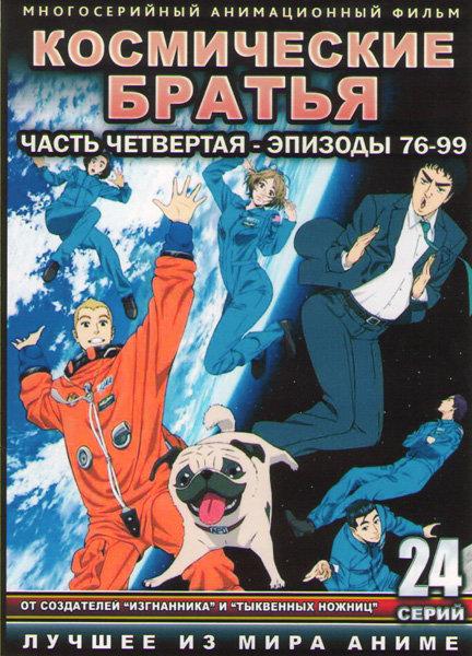 Космические братья (76-99 серии) (2 DVD) на DVD