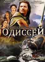 Одиссей на DVD