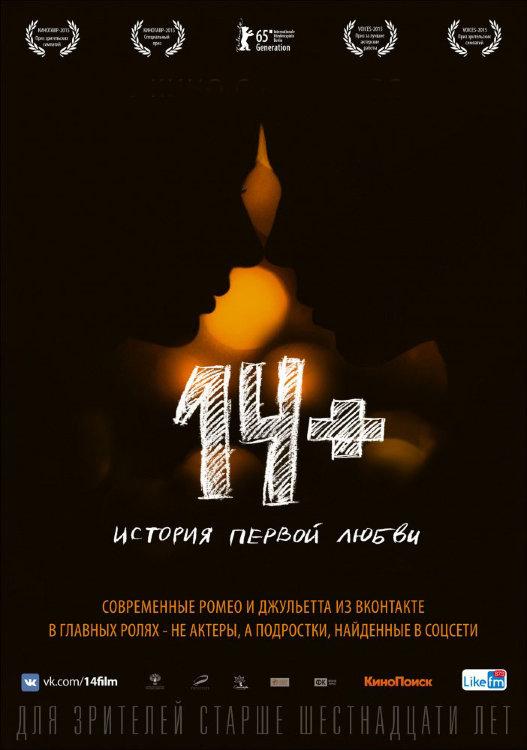 14+ на DVD