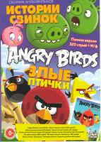 Злые птички (193 серии) / Истории свинок (126 серий)