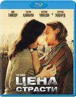 Цена страсти (Blu-ray)