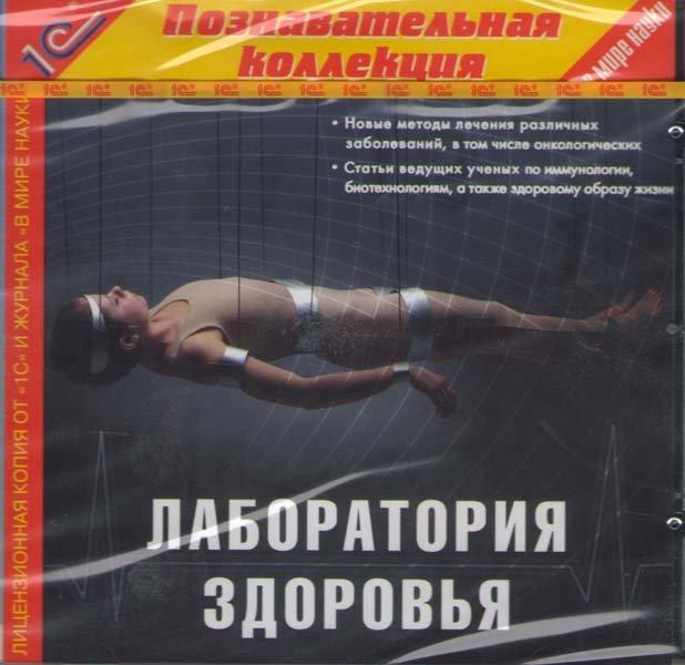 В мире науки Лаборатория здоровья (PC CD)