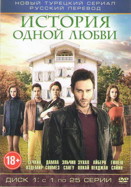 История одной любви (25 серий) на DVD
