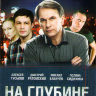 На глубине (16 серий) / Черные паруса 3 Сезон (2 серии) на DVD