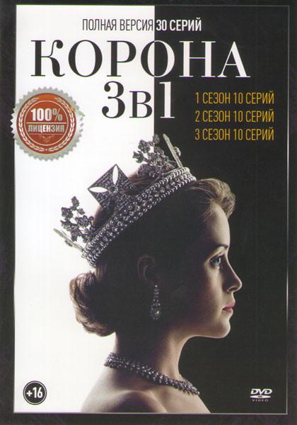 Корона 1,2,3 Сезоны (30 серий) на DVD